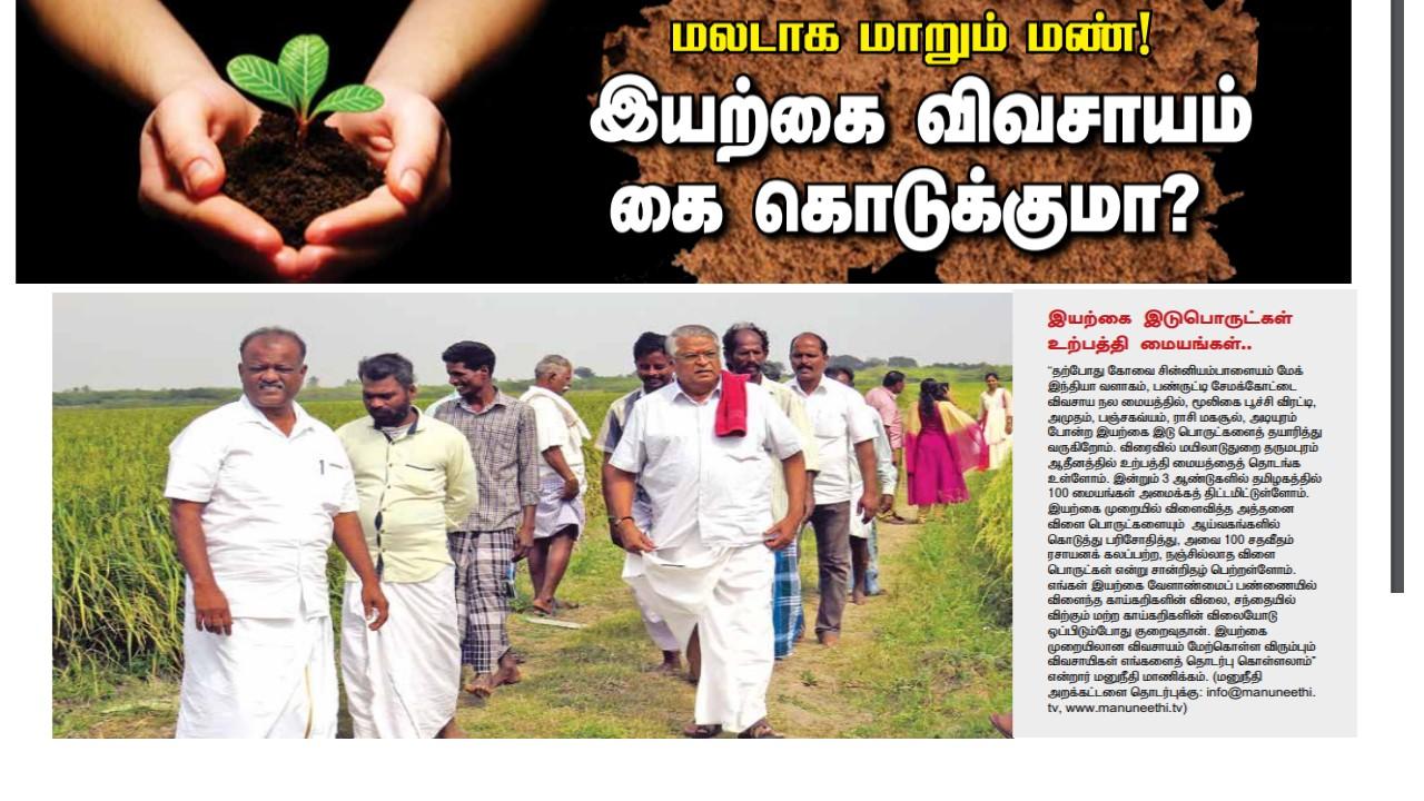 Tamil newspaper manuneethi